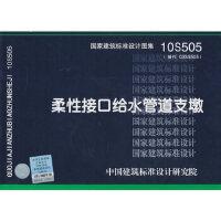 [二手9成新]10S505柔性接口给水管道支墩――给水排水专业中国建筑标准设计研究院组织制9787802425361中