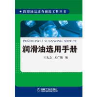 润滑油选用手册王先会王广银编机械工业出版社【正版】