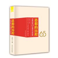 思想的历程:光明日报65年理论文章选萃(名家荟萃、经典留存)