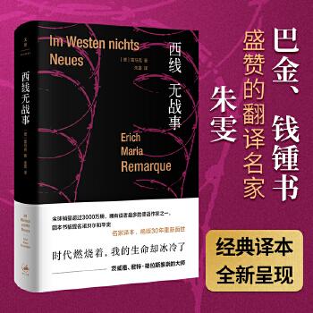西线无战事 (被《奇葩说》人气选手詹青云引述的反战力作,世纪经典,名家译本。雷马克因本书被提名诺贝尔和平奖。)