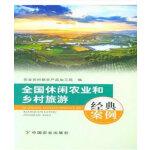 全国休闲农业和乡村旅游经典案例