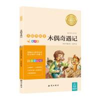 语文新课标 无障碍阅读【注音版】木偶奇遇记