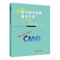 高中数学联赛备考手册(2020)(预赛试题集锦)