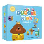 嗨道奇双语故事绘本蓝色篇(共10册)英国BBC同名动画关注3-6岁孩子幼儿园生活、培养孩子好奇心想象力创造力 [3-6岁]