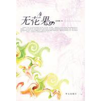 【二手旧书九成新】无花果 曹珊 9787507520538 华文出版社