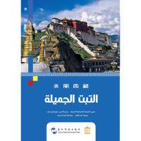 美丽中国系列-美丽西藏(阿) 董恒年 五洲传播出版社