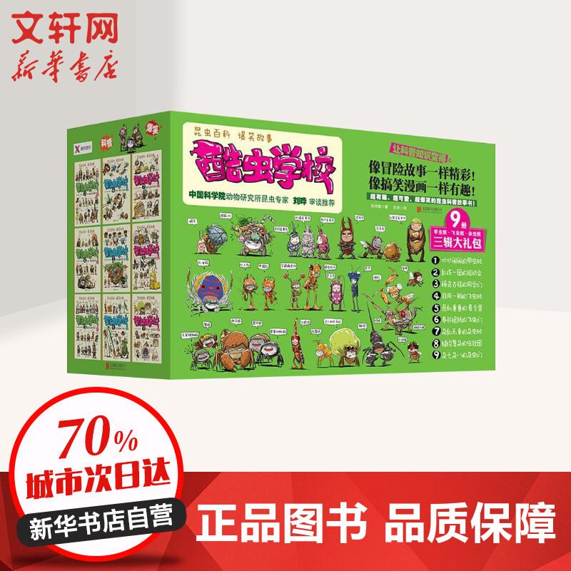 酷虫学校再版(9册) 北方妇女儿童出版社 【文轩正版图书】