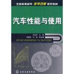 【二手旧书9成新】汽车性能与使用(徐志军) 徐志军 化学工业出版社 9787122075628