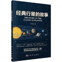 【正版全新直发】经典行星的故事 卢昌海 9787030508249 科学出版社