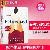 你当像鸟飞往你的山 英文原版 Educated: A Memoir 受教 回忆录 教育改变人生 Tara Westove