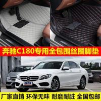 奔驰C180专车专用环保无味防水耐脏易洗超纤皮全包围丝圈汽车脚垫