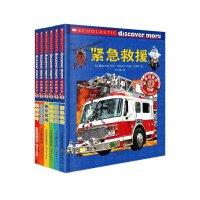 发现更多4 全套6册 精装彩图 紧急救援 3-6-7-8岁幼儿童科普百科图书籍 学生课外读物 发现探索-青少年科普百科