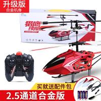 遥控飞机无人直升机合金儿童玩具飞机模型耐摔遥控充电飞行器