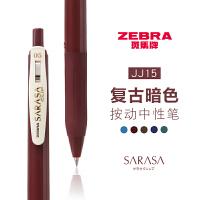 云木杂货ZEBRA日本斑马JJ15复古色SARASA暗色按动水笔中性笔签字笔0.5mm