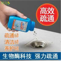 强力管道疏通剂生物酶溶解除臭快速疏通厕所马桶管道清洁剂