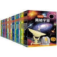 全套29册全套尤斯伯恩看里面揭秘系列儿童3d立体翻翻书揭秘地球太空天气恐龙数学科学地下机械探险知识5-10周岁幼儿科普
