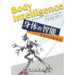 【新书店正版】身体的智能――智能科学新视角,(瑞士)罗尔夫,俞文伟,科学出版社9787030250261