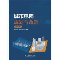 城市电网规划与改造(第三版)