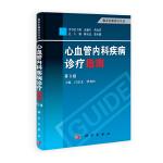 【按需印刷】-心血管内科疾病诊疗指南(第3版)