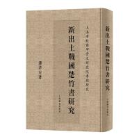 新出土战国楚竹书研究