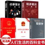 5册民法典2021中华人民共和国民法典(大字版)+中华人民共和国刑法(含修正案十一及法律解释)+法律常识一本全+经济常识一本全+你的第一本投资学