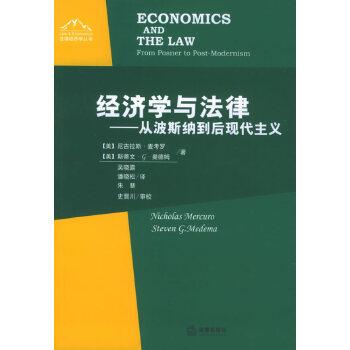 经济学与法律——从波斯纳到后现代主义