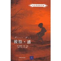 【旧书二手书九成新】彼得潘(中文导读英文版)