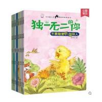 幼儿园大班绘本全套8册 独一无二的你绘本0-1-3-4-5-6周岁儿童故事书童话 情商培养社交教育图画书幼儿书籍早教启