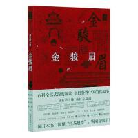 金骏眉(精彩图文版)/中国名茶丛书9787109266292北京海关图书专营店
