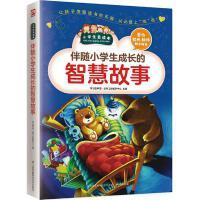 伴随小学生成长的智慧故事 学习型中国・读书工程教研中心 主编
