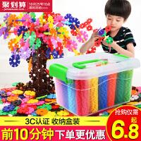 雪花片积木大号无磁力塑料1000拼插男女孩1-2儿童3-6周岁玩具批发