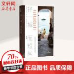 (ZZ)择一城而短居 四川文艺出版社