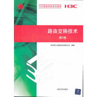 【二手旧书8成新】路由交换技术 第2卷(H3C网络学院系列教程) 杭州华三通信技术有限公司 9787302270744