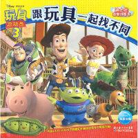 迪士尼益智拼图书:跟玩具一起找不同,本社,湖北少儿出版社9787535356628