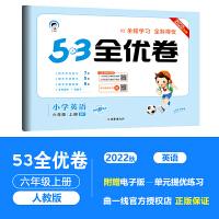 53全优卷六年级上册英语人教PEP版 2021秋新版53天天练同步试卷六年级上册