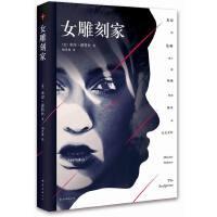 女雕刻家(推理小说女王米涅・渥特丝代表作)