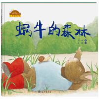 棒棒仔品格养成图画书 蜗牛的森林
