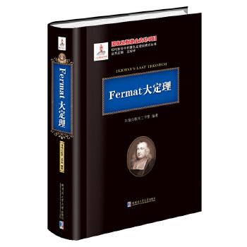 Fermat大定理(2015数学基金)