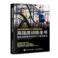 人民邮电:高强度训练全书增肌减脂塑形的501个动作练习