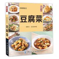 豆腐菜 郭泰王 9787518004690