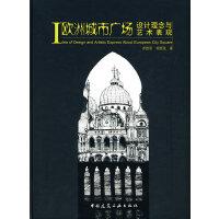 【旧书二手书正版8成新】欧洲城市广场设计理论与艺术表现 郝维刚 郝维强 中国建筑工业出版社 9787112100224