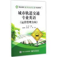 城市轨道交通专业英语运营管理方向 程钢 主编