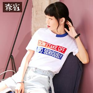 森宿夏装2018新款文艺撞色拼接螺纹领印花T恤女