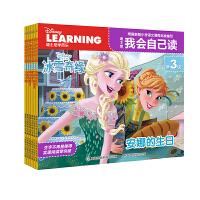 迪士尼我会自己读第3级 (1-6)6册童趣学而乐流利阅读迪士尼我会自己读第3级给中国儿童设计的汉语分级读物幼小衔接阅读