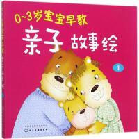 0~3岁宝宝早教亲子故事绘(1) 童心 编