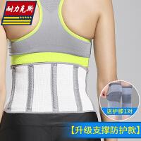 运动护腰护腰带女男睡觉保暖腰带腰间盘腰绷带收腹束腰腰部束腰带
