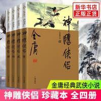 神雕侠侣(珍藏本)(全4册)