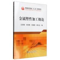 金属塑性加工概论 王庆娟,刘世锋,刘莹莹 9787502470999-YJ