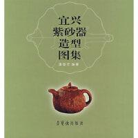 【新书店正版】宜兴紫砂器造型图集 潘春芳 荣宝斋出版社