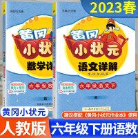 黄冈小状元语文数学详解六年级下册全套人教版2本 2020春新版